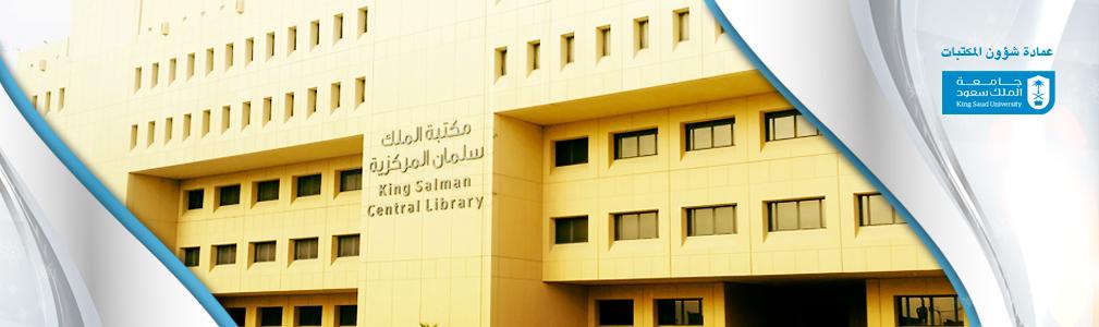 عمادة شؤون المكتبات -  أنشأت الجامعة مكتباتها...